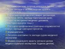 Розглянемо систему охорони здоров'я в Україні. Основні заклади в системі охор...