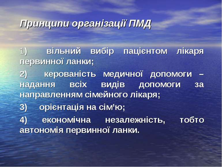 Принципи організації ПМД 1) вільний вибір пацієнтом лікаря первинної ланк...