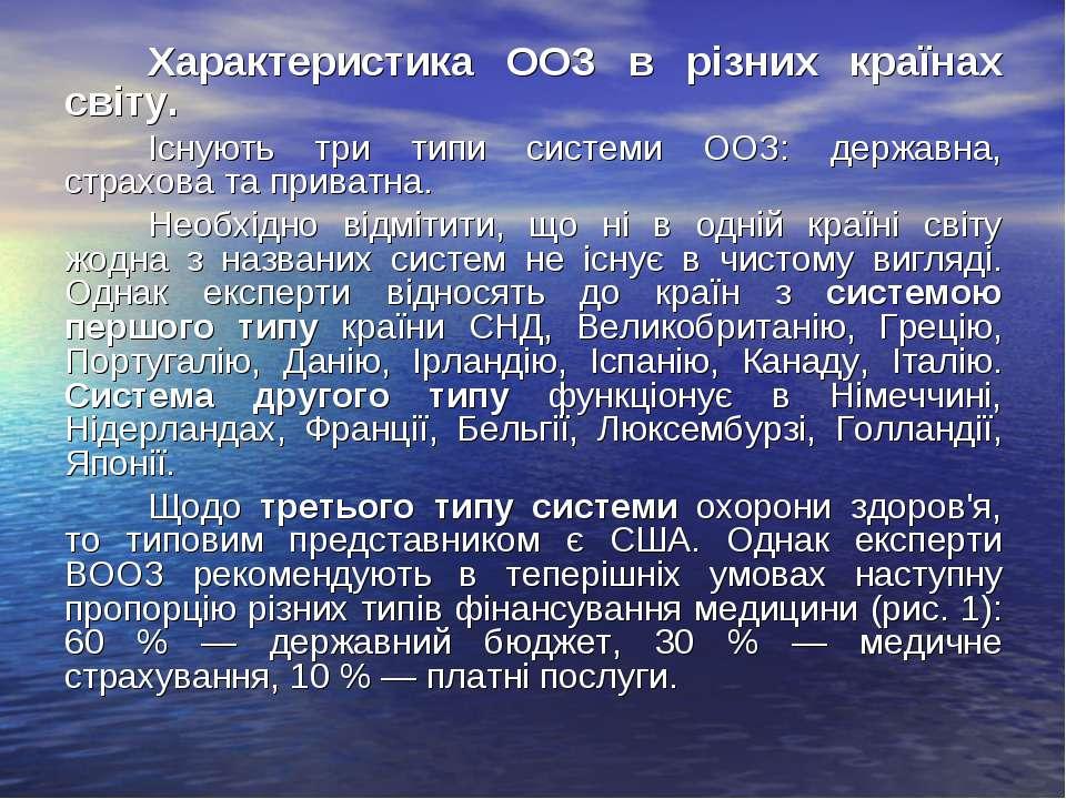 Характеристика ООЗ в різних країнах світу. Існують три типи системи ООЗ: держ...