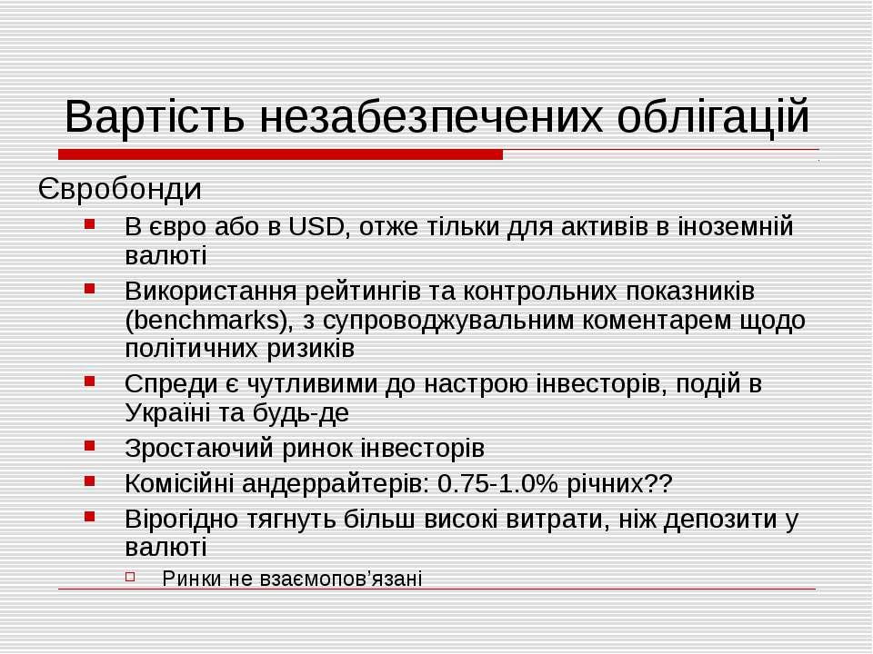 Вартість незабезпечених облігацій Євробонди В євро або в USD, отже тільки для...