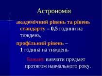 Астрономія академічний рівень та рівень стандарту – 0,5 години на тиждень, пр...