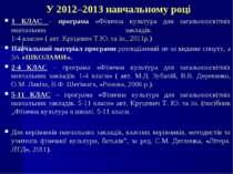 У 2012–2013 навчальному році 1 КЛАС – програма «Фізична культура для загально...