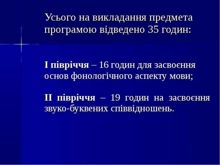 Усього на викладання предмета програмою відведено 35 годин: I півріччя – 16 г...