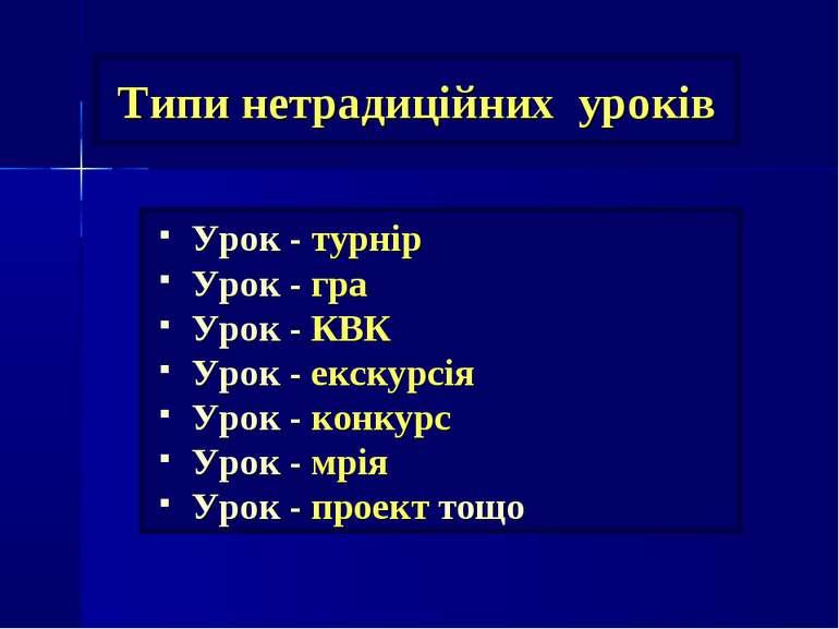 Типи нетрадиційних уроків Урок - турнір Урок - гра Урок - КВК Урок - екскурсі...