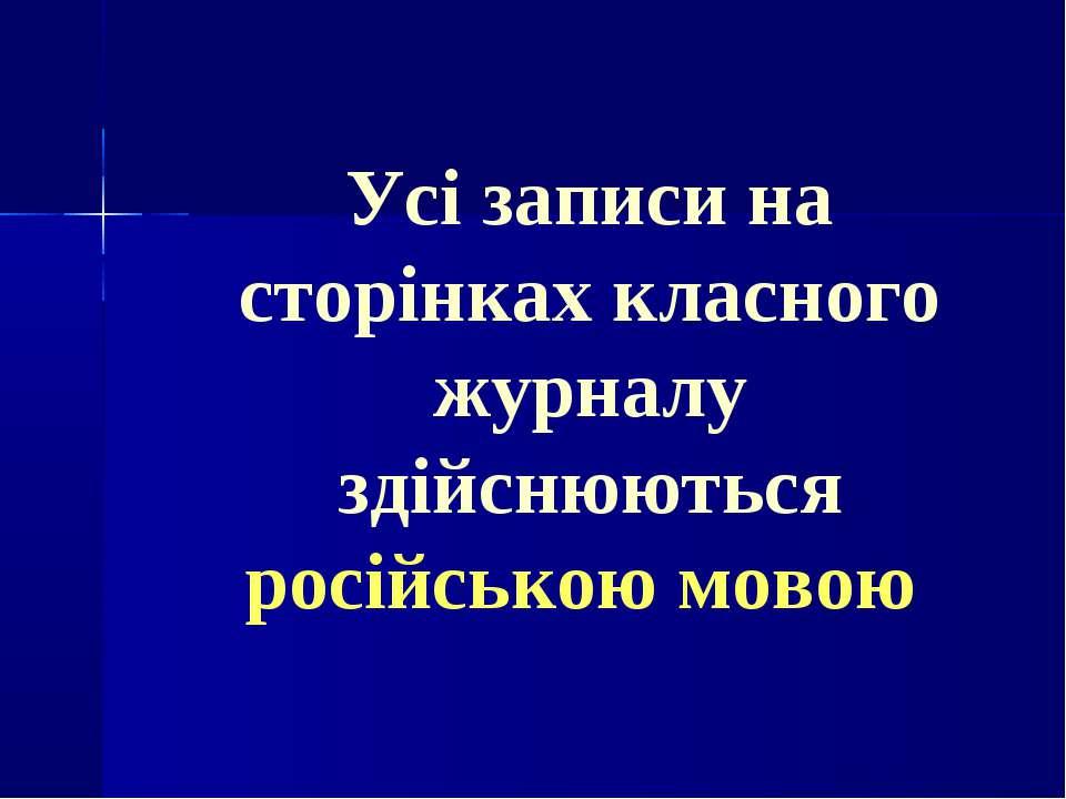 Усі записи на сторінках класного журналу здійснюються російською мовою