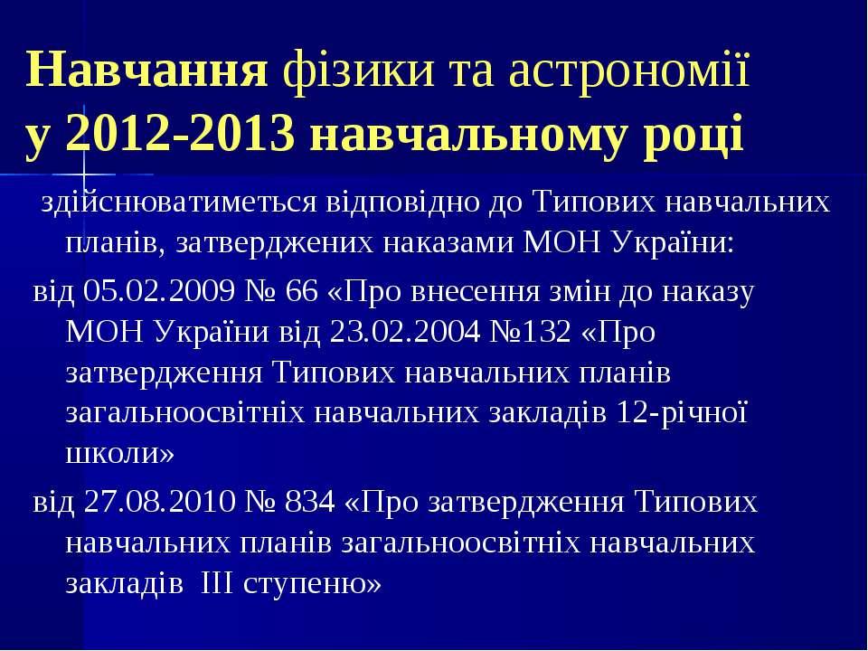 Навчання фізики та астрономії у 2012-2013 навчальному році здійснюватиметься ...