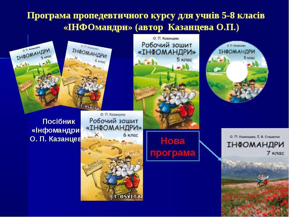 Програма пропедевтичного курсу для учнів 5-8 класів «ІНФОмандри» (автор Казан...