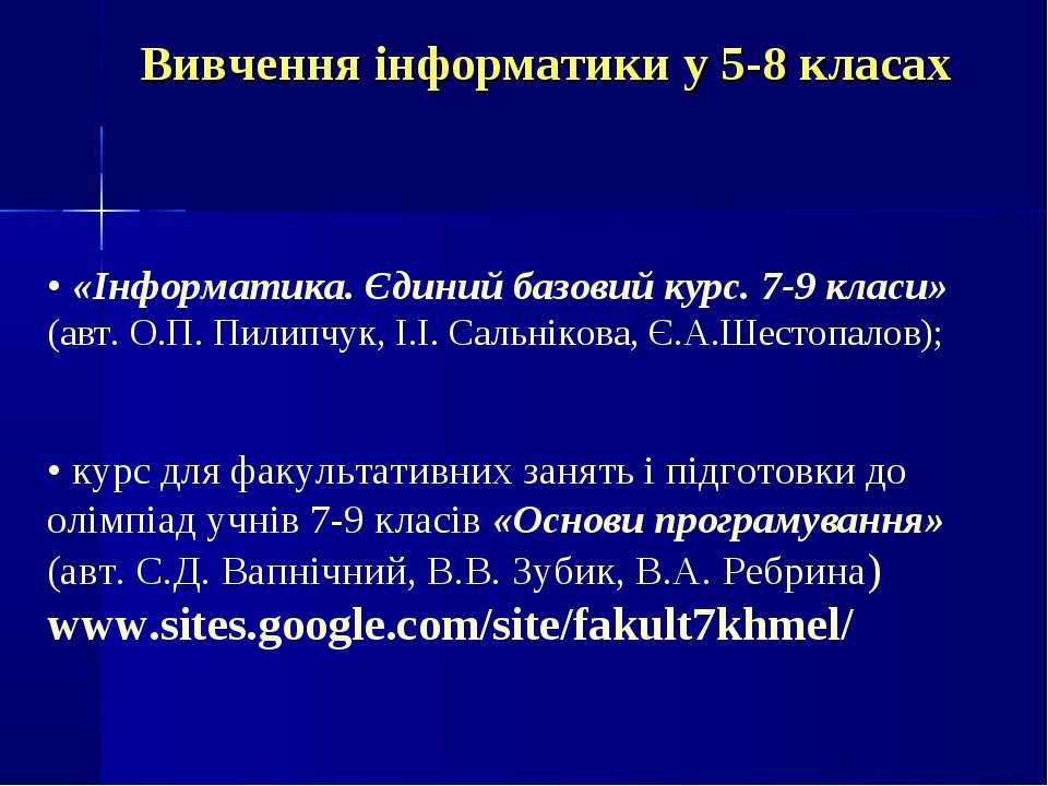 Вивчення інформатики у 5-8 класах • «Інформатика. Єдиний базовий курс. 7-9 кл...