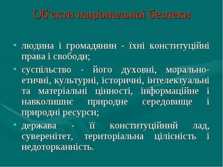 Об'єкти національної безпеки людина і громадянин - їхні конституційні права і...