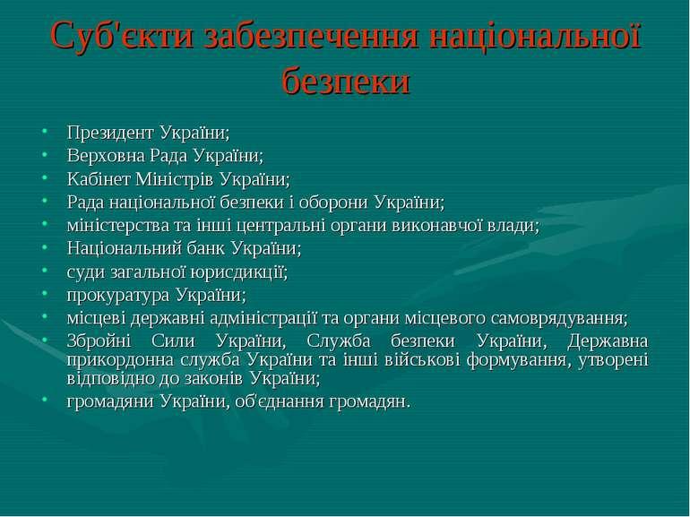 Суб'єкти забезпечення національної безпеки Президент України; Верховна Рада У...