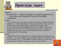 Приклади задач Задача 1 При якій висоті h рідини в циліндричній посудині раді...
