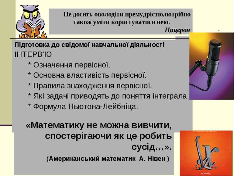 . Підготовка до свідомої навчальної діяльності ІНТЕРВ'Ю * Означення первісної...