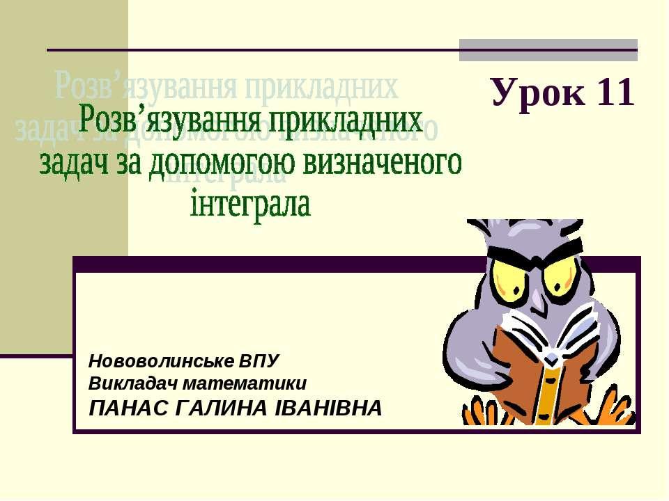Урок 11 Нововолинське ВПУ Викладач математики ПАНАС ГАЛИНА ІВАНІВНА