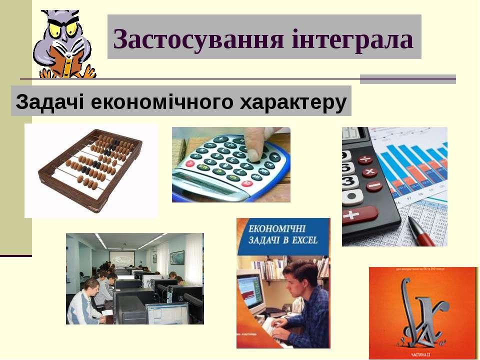 Застосування інтеграла Задачі економічного характеру