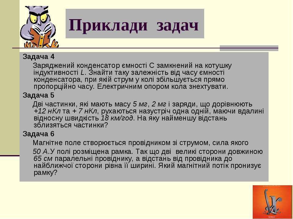 Приклади задач Задача 4 Заряджений конденсатор ємності С замкнений на котушку...