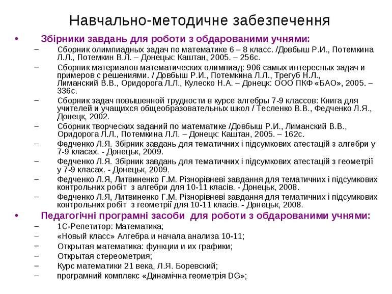 Навчально-методичне забезпечення Збірники завдань для роботи з обдарованими у...