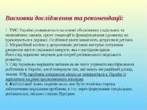 Висновки дослідження та рекомендації: 1. ТМС України розвиваються на основі о...