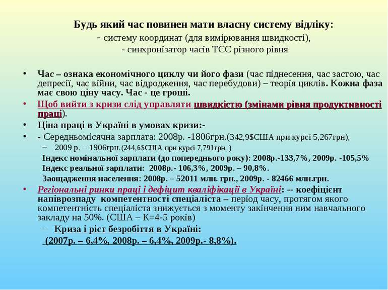 Будь який час повинен мати власну систему відліку: - систему координат (для в...