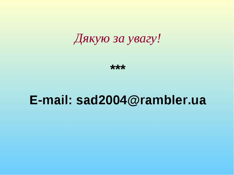 Дякую за увагу! *** E-mail: sad2004@rambler.ua