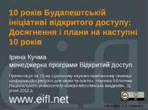10 років Будапештській ініціативі відкритого доступу: Досягнення і плани на н...