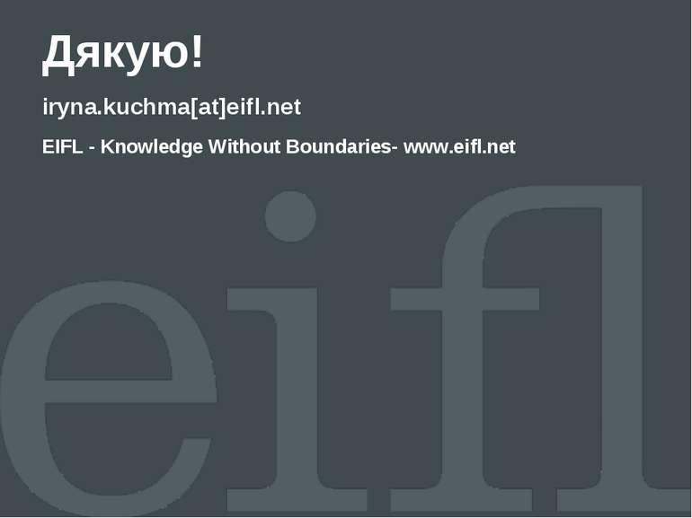 Дякую! iryna.kuchma[at]eifl.net EIFL - Knowledge Without Boundaries- www.eifl...