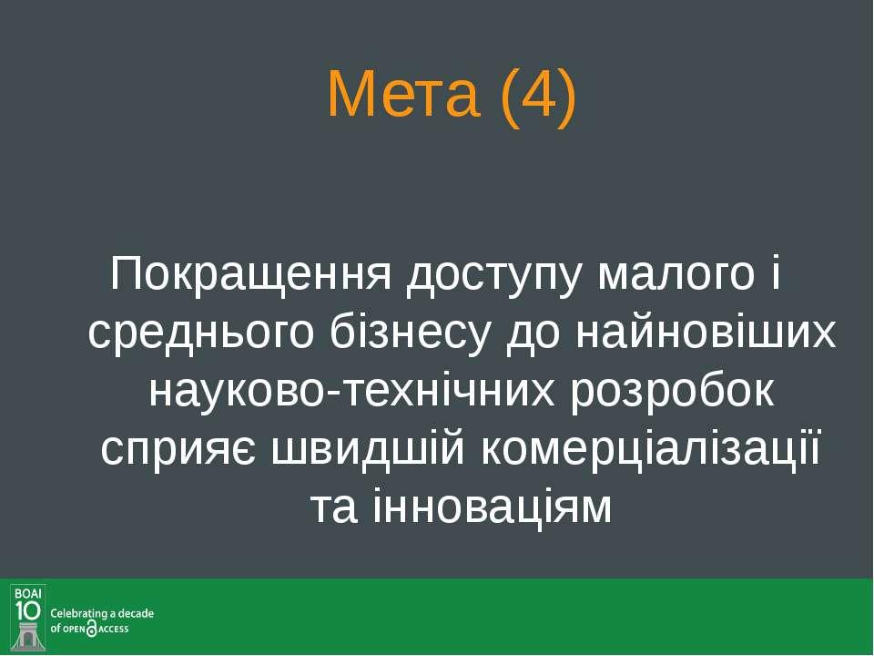 Мета (4) Покращення доступу малого і среднього бізнесу до найновіших науково-...