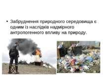 Забруднення природного середовища є одним із наслідків надмірного антропогенн...