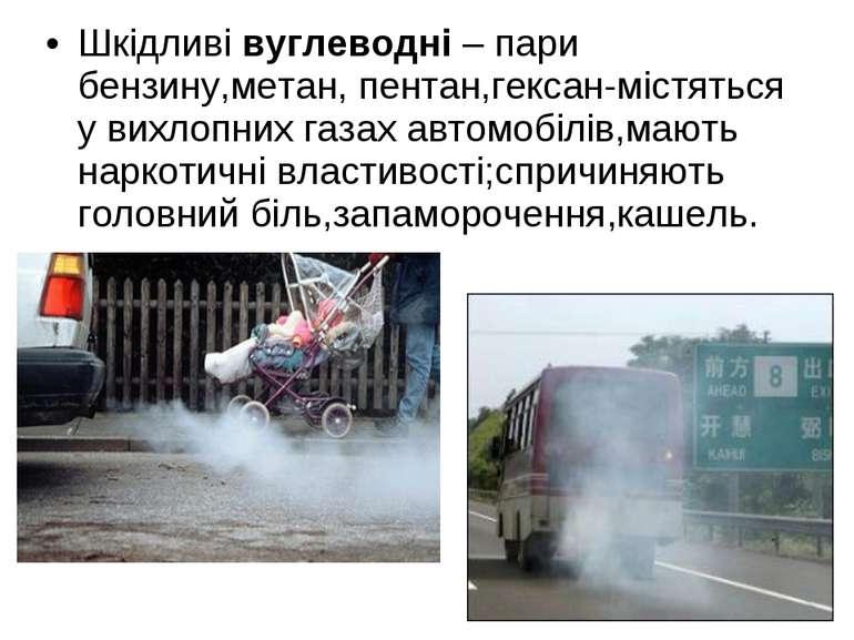 Шкідливі вуглеводні – пари бензину,метан, пентан,гексан-містяться у вихлопних...