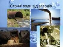 Сточні води від заводів