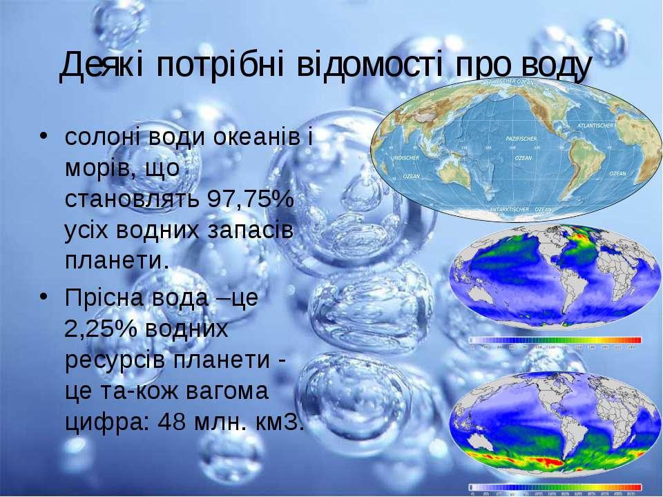 Деякі потрібні відомості про воду солоні води океанів і морів, що становлять ...