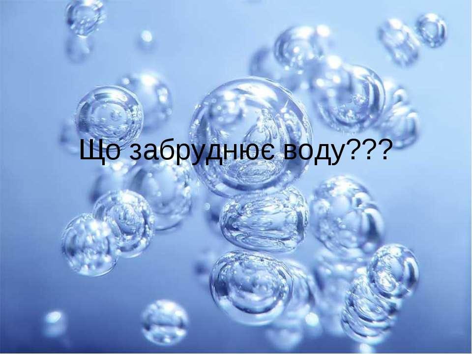 Що забруднює воду???