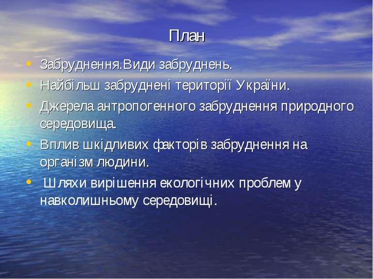 План Забруднення.Види забруднень. Найбільш забруднені території України. Джер...