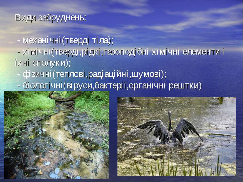 Види забруднень: - механічні(тверді тіла); - хімічні(тверді,рідкі,газоподібні...