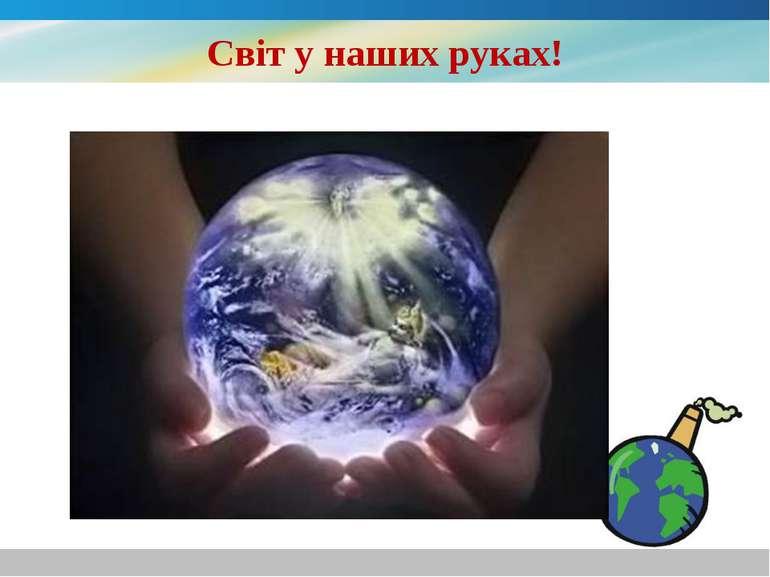 Світ у наших руках!