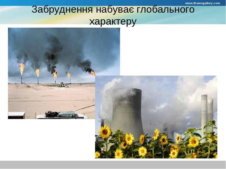 Забруднення набуває глобального характеру www.themegallery.com