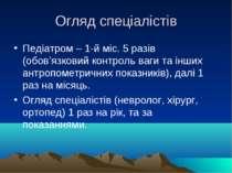 Огляд спеціалістів Педіатром – 1-й міс. 5 разів (обов'язковий контроль ваги т...