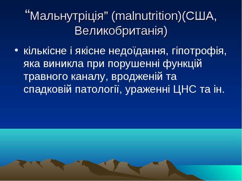 """""""Мальнутріція"""" (malnutrition)(США, Великобританія) кількісне і якісне недоїда..."""