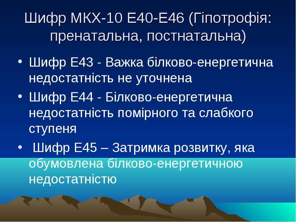 Шифр МКХ-10 Е40-Е46 (Гіпотрофія: пренатальна, постнатальна) Шифр Е43 - Важка ...