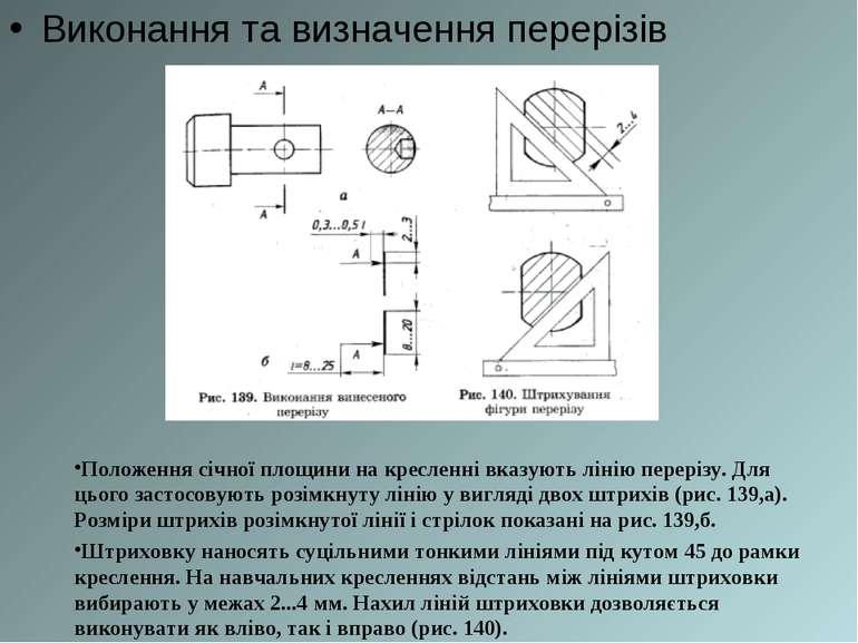 Виконання та визначення перерізів Положення січної площини на кресленні вказу...