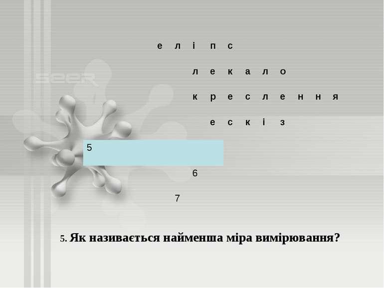 5. Як називається найменша міра вимірювання? е л і п с л е к а л о к р е с л ...