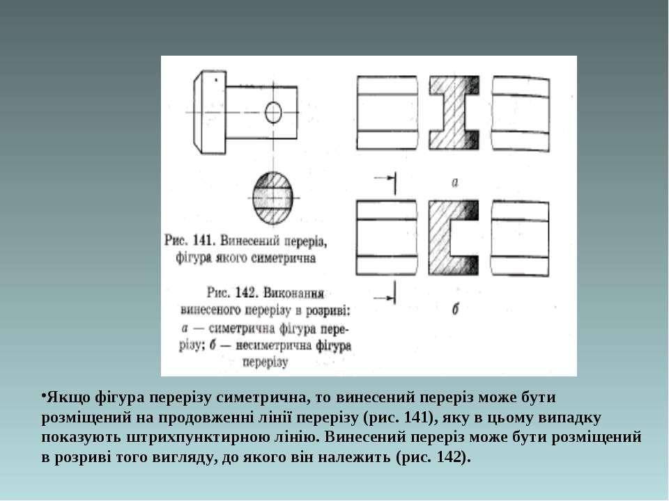 Якщо фігура перерізу симетрична, то винесений переріз може бути розміщений на...
