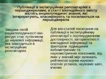 Публікації в інституційних репозитаріях є першоджерелами, а статті вікіпедійн...