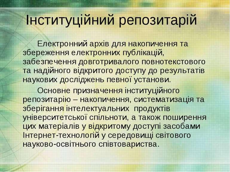Інституційний репозитарій Електронний архів для накопичення та збереження еле...