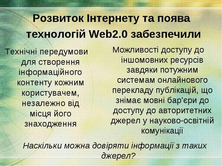 Розвиток Інтернету та поява технологій Web2.0 забезпечили Технічні передумови...