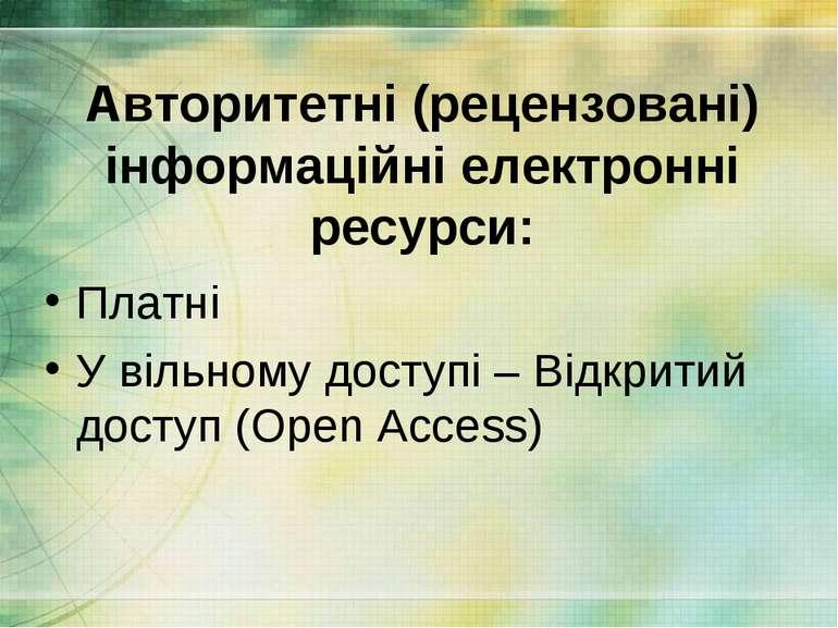 Авторитетні (рецензовані) інформаційні електронні ресурси: Платні У вільному ...