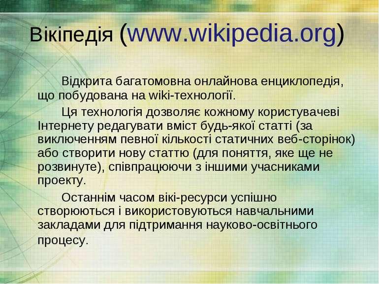 Вікіпедія (www.wikipedia.org) Відкрита багатомовна онлайнова енциклопедія, що...