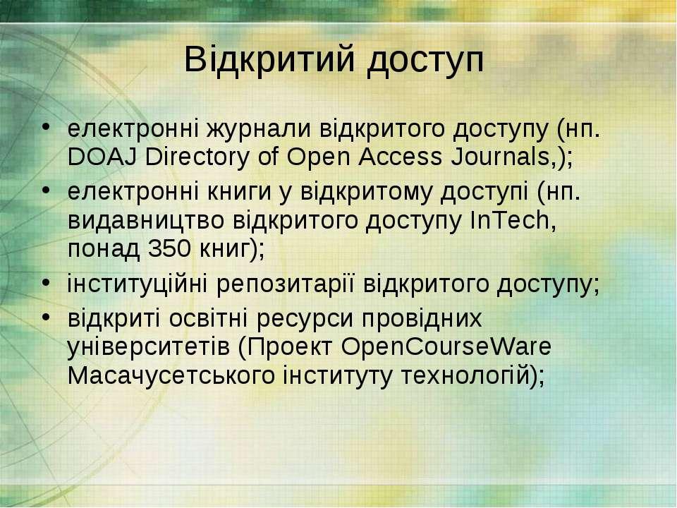 Відкритий доступ електронні журнали відкритого доступу (нп. DOAJ Directory of...