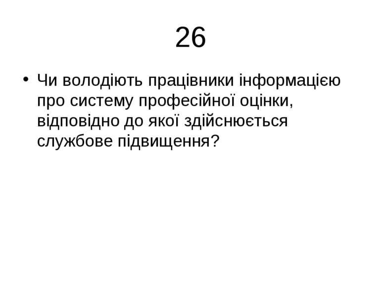 26 Чи володіють працівники інформацією про систему професійної оцінки, відпов...