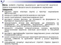 Мета: виявити структуру національних ідентичностей населення України та розкр...