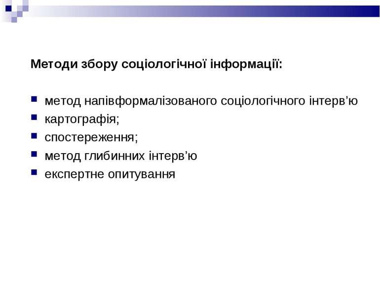 Методи збору соціологічної інформації: метод напівформалізованого соціологічн...